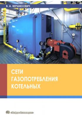 Сети газопотребления котельных : учебное пособие для профессионалов