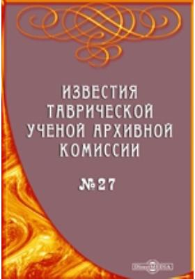 Известия Таврической Ученой Архивной комиссии. (Год одиннадцатый). 1897. № 27