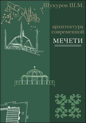 Архитектура современной мечети : истоки