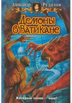 Демоны в Ватикане : Фантастический роман