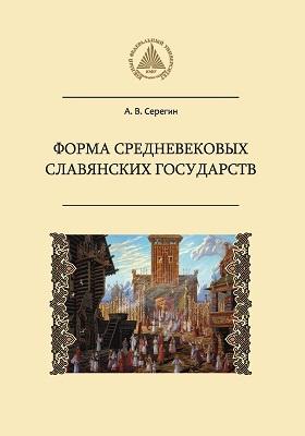 Форма средневековых славянских государств: монография