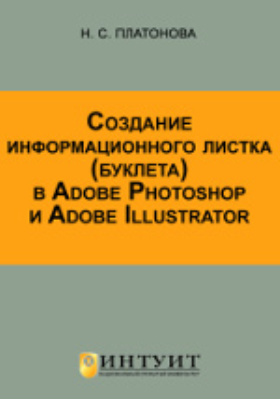 Создание информационного листка (буклета) в Adobe Photoshop и Adobe Illustrator