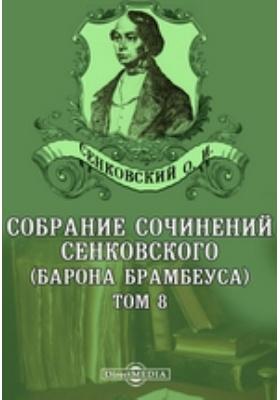 Собрание сочинений Сенковского (Барона Брамбеуса). Т. 8