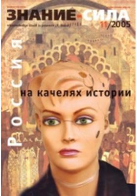 Знание-сила: журнал. 2005. № 11