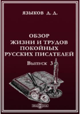 Обзор жизни и трудов покойных русских писателей. Вып. 3. Русские писатели, умершие в 1883 г