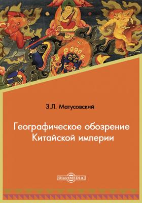 Географическое обозрение Китайской империи