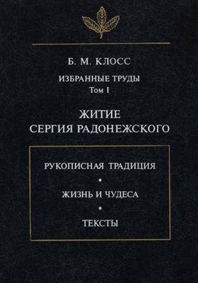 Избранные труды: монография. Т. 1. Житие Сергия Радонежского
