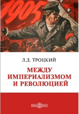 Между империализмом и революцией: монография