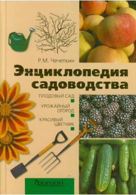 Энциклопедия садоводства