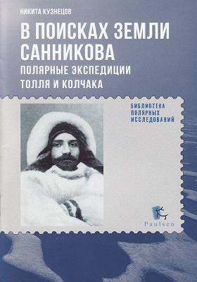 В поисках Земли Санникова : полярные экспедиции Толля и Колчака