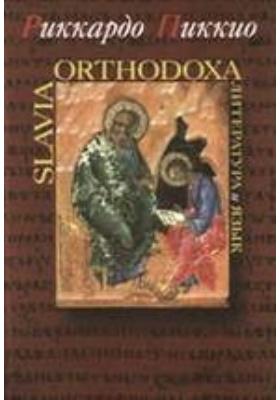 Slavia Orthodoxa. Литература и язык: сборник научных трудов
