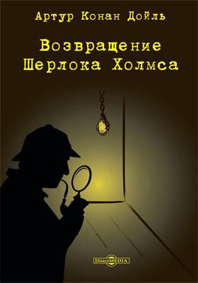 Возвращение Шерлока Холмса : сборник рассказов