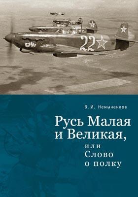 Русь Малая и Великая, или Слово о полку: историко-документальная литература