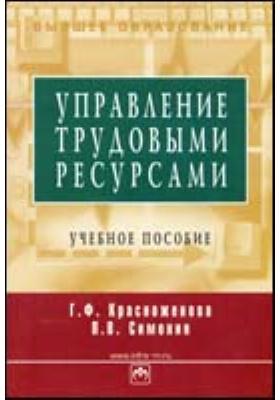 Управление трудовыми ресурсами : Учебное пособие