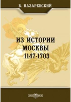 Из истории Москвы. 1147-1703