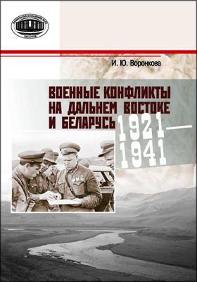 Военные конфликты на Дальнем Востоке и Беларусь : 1921–1941 гг