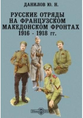 Русские отряды на Французском и Македонском Фронтах 1916 - 1918 годах