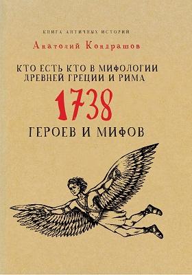 Кто есть кто в мифологии Древней Греции и Рима : 1738 героев и мифов