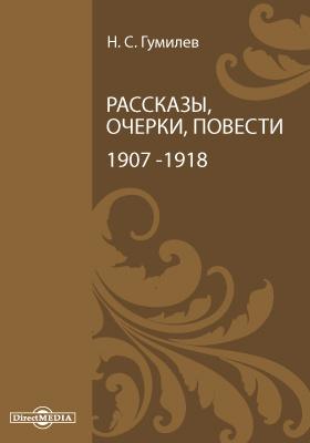 Рассказы, очерки, повести. 1907-1918
