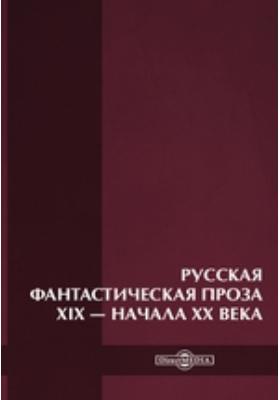 Русская фантастическая проза XIX — начала XX века: художественная литература