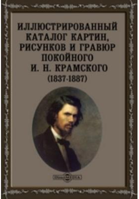 Иллюстрированный каталог картин, рисунков и гравюр покойного И. Н. Крамского (1837-1887)