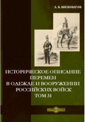 Историческое описание перемен в одежде и вооружении российских войск. Том 31