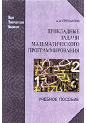 Прикладные задачи математического программирования: учебное пособие