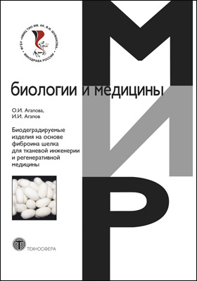 Биодеградируемые изделия на основе фиброина шелка для тканевой инженерии и регенеративной медицины: монография