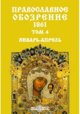 Православное обозрение: журнал. 1861. Т. 4, Январь-апрель
