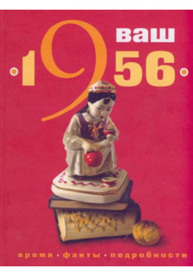 Ваш год рождения - 1956 : Время, факты, подробности