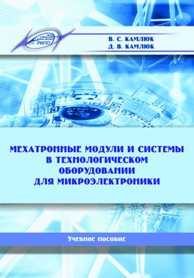 Мехатронные модули и системы в технологическом оборудовании для микроэлектроники: учебное пособие