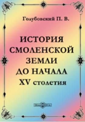 История Смоленской земли до начала XV ст
