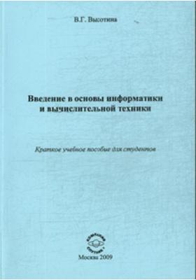 Введение в основы информатики и вычислительной техники : Краткое учебное пособие для студентов