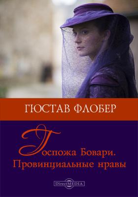 Госпожа Бовари. Провинциальные нравы: художественная литература