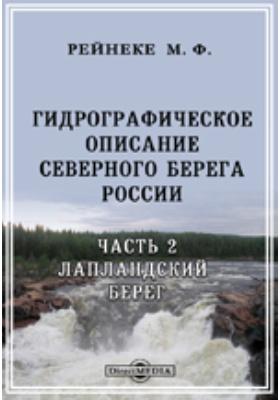 Гидрографическое описание северного берега России, Ч. 2. Лапландский берег