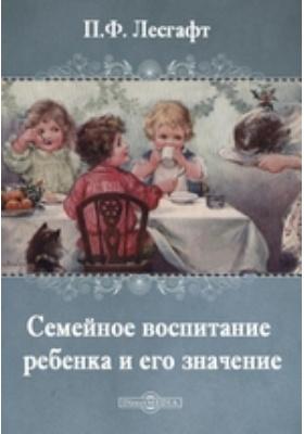 Семейное воспитание ребенка и его значение: научно-популярное издание