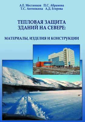 Тепловая защита зданий на Севере : материалы, изделия и конструкции