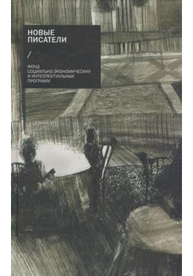 Новые писатели : Проза, поэзия, драматургия, критика. Фонд социально-экономических и интеллектуальных программ