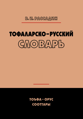 Тофаларско-русский словарь: словарь