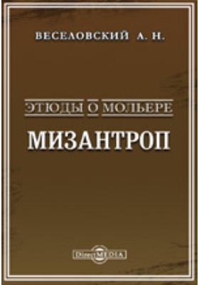 Этюды о Мольере. Мизантроп (опыт нового анализа пьесы и обзор созданной ею школы)