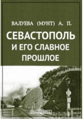 Севастополь и его славное прошлое