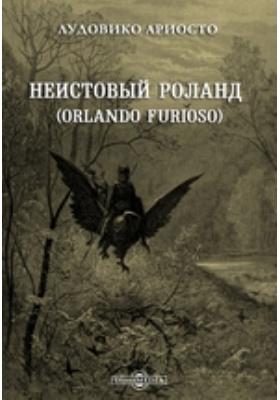 Неистовый Роланд (Orlando Furioso)