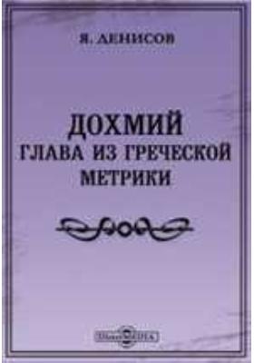 Дохмий. Глава из греческой метрики
