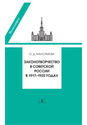 Законотворчество в Советской России в 1917-1922 годах