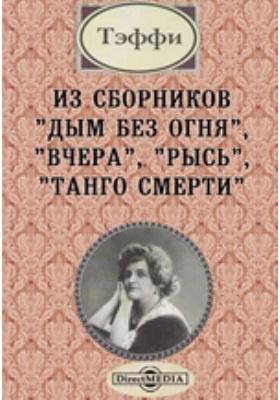 Из сборников