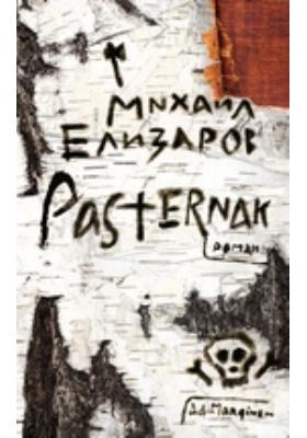 Pasternak: роман