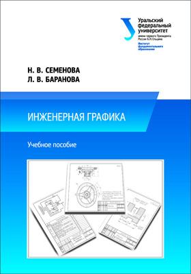 Инженерная графика: учебное пособие
