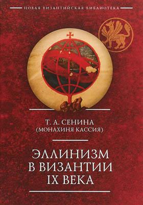 Эллинизм в Византии IX века: монография