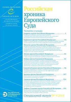 Российская хроника Европейского Суда: журнал. 2015. № 4