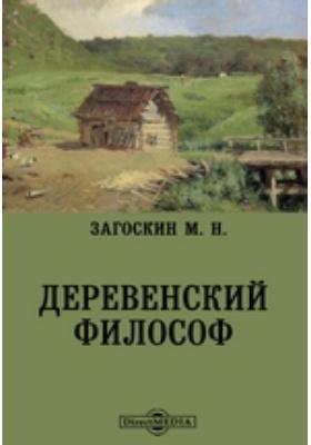 Деревенский философ